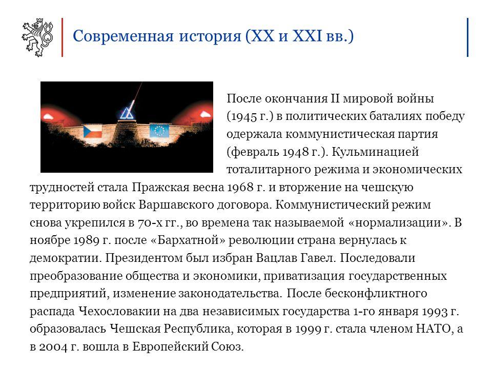 Современная история (XX и XXI вв.) После окончания II мировой войны (1945 г.) в политических баталиях победу одержала коммунистическая партия (февраль 1948 г.).