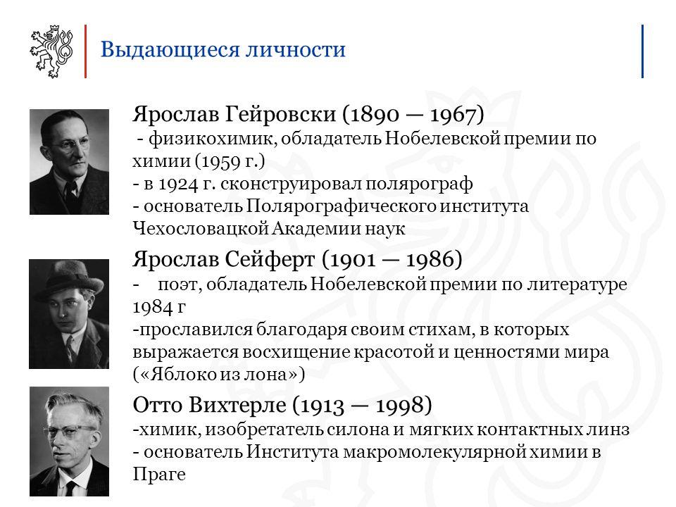 Выдающиеся личности Ярослав Гейровски (1890 — 1967) - физикохимик, обладатель Нобелевской премии по химии (1959 г.) - в 1924 г.