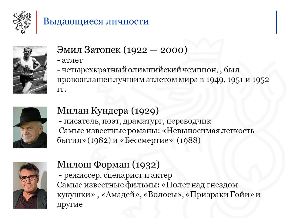 Выдающиеся личности Эмил Затопек (1922 — 2000) - атлет - четырехкратный олимпийский чемпион,, был провозглашен лучшим атлетом мира в 1949, 1951 и 1952 гг.