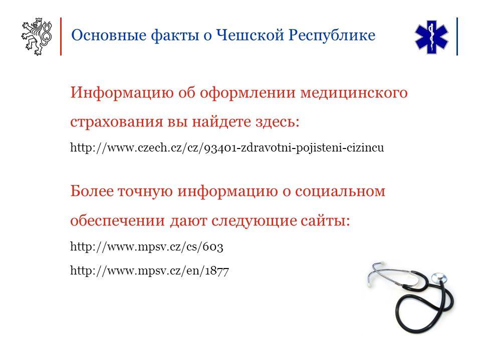 Внешняя политика Чешской Республики Чешская Республика и Европейский Союз Чешская Республика является среднеразмерным государством- членом Евросоюза.