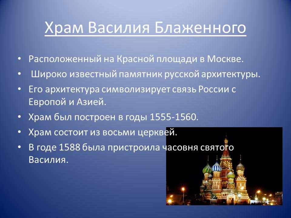Храм Василия Блаженного Pасположенный на Красной площади в Москве. Широко известный памятник русской архитектуры. Его архитектура символизирует связь