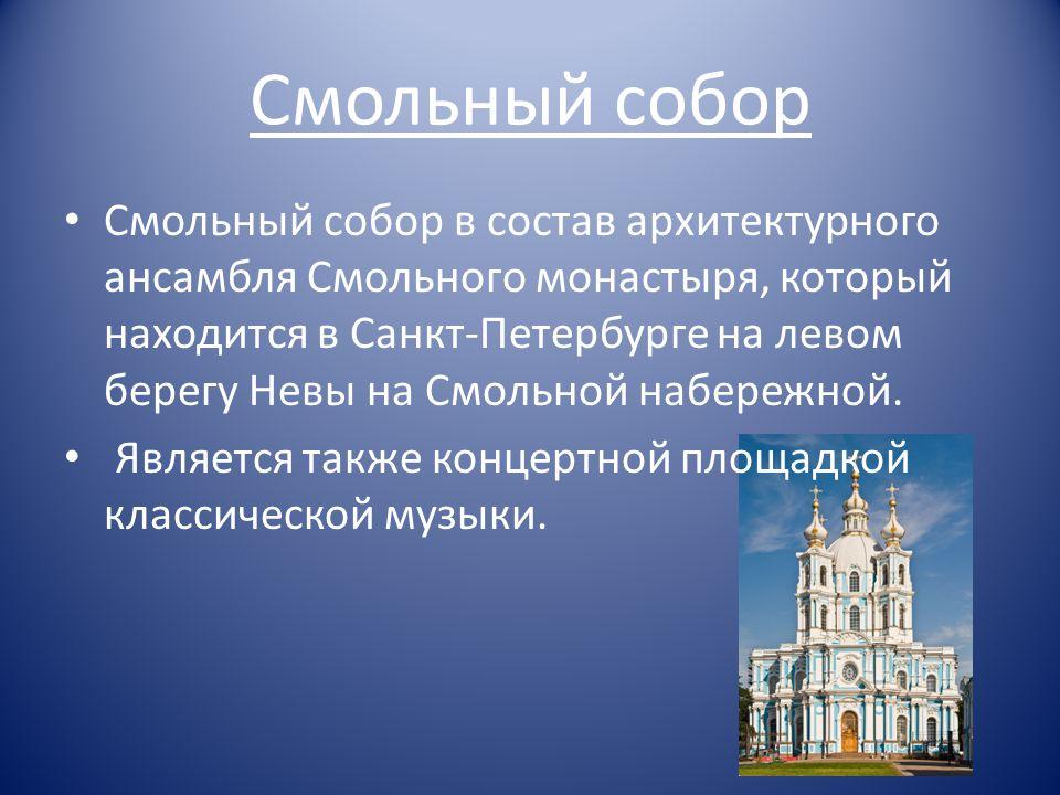 Смольный собор Смольный собор в состав архитектурного ансамбля Смольного монастыря, который находится в Санкт-Петербурге на левом берегу Невы на Смоль