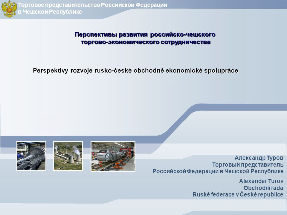 www.rustrade.czObchodní zastupitelství Ruské federace v České republice 25 марта 2013 г.