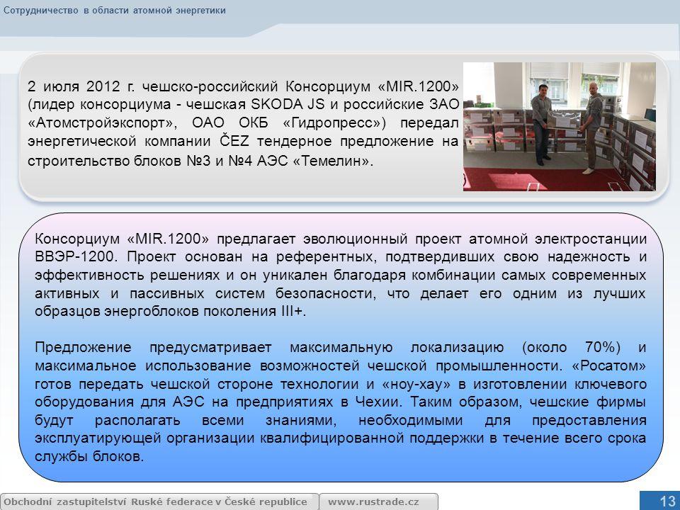 www.rustrade.czObchodní zastupitelství Ruské federace v České republice Сотрудничество в области атомной энергетики V říjnu roku 2011 podobné dohody b