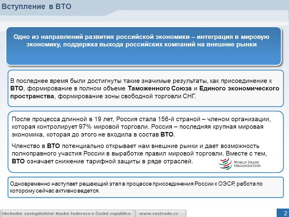 www.rustrade.cz Визит Председателя Правления Сбербанка России Г.О.