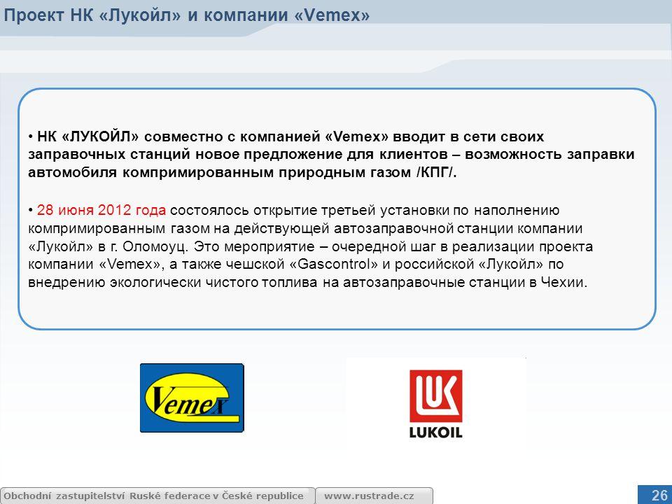 www.rustrade.czObchodní zastupitelství Ruské federace v České republice Проект НК «Лукойл» и компании «Vemex» НК «ЛУКОЙЛ» совместно с компанией «Vemex
