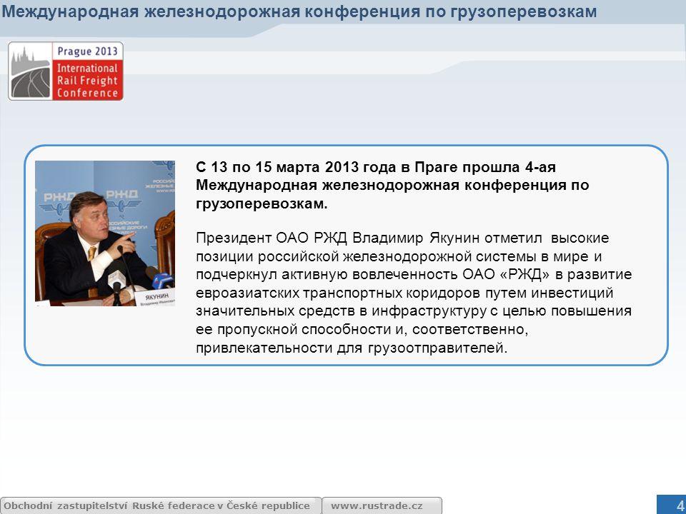 www.rustrade.czObchodní zastupitelství Ruské federace v České republice Строительство газопровода «GAZELLE» в Чехии В 2010 г.