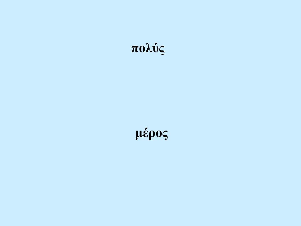 Poly = mnoho mer = jednotka tj.materiál složený z mnoha jednotek.