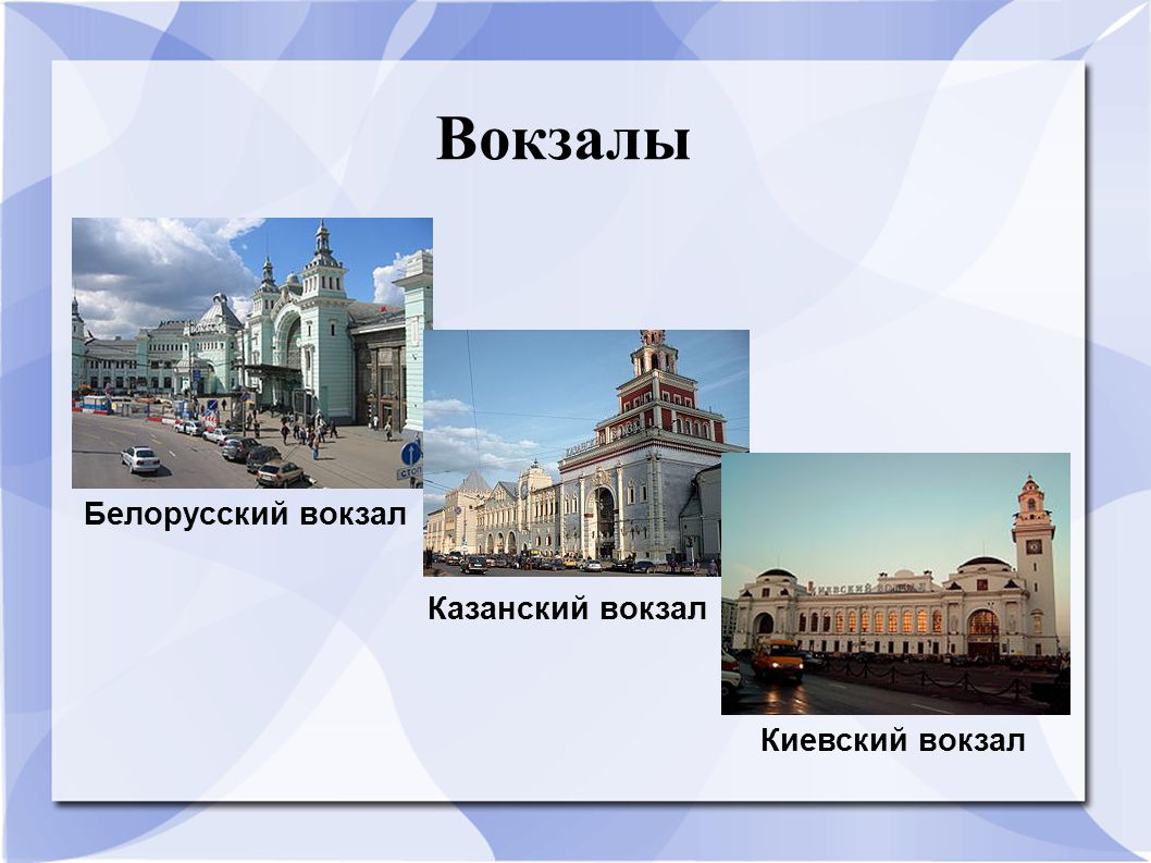 Вокзалы Белорусский вокзал Казанский вокзал Киевский вокзал
