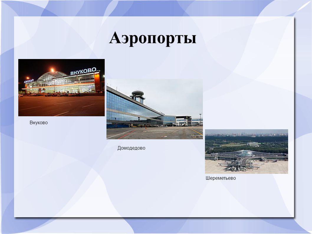 Аэропорты Домодедово Шереметьево Внуково