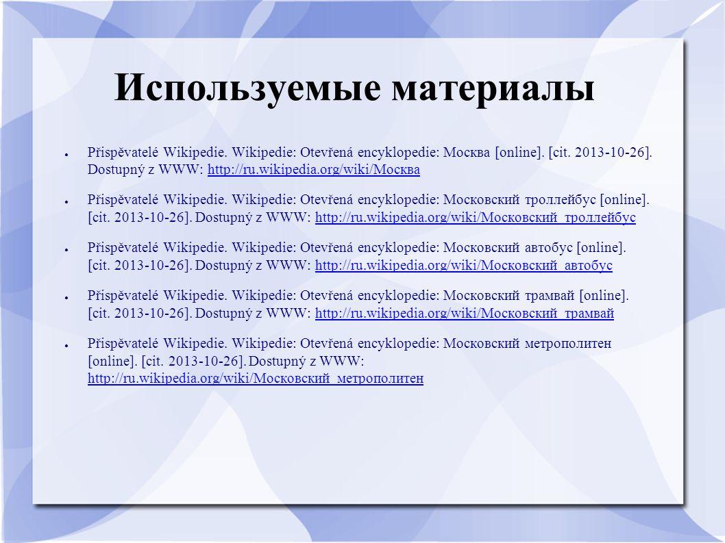 Используемые материалы ● Přispěvatelé Wikipedie. Wikipedie: Otevřená encyklopedie: Москва [online]. [cit. 2013-10-26]. Dostupný z WWW: http://ru.wikip