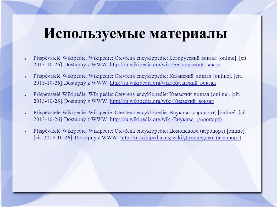 Используемые материалы ● Přispěvatelé Wikipedie. Wikipedie: Otevřená encyklopedie: Белорусский вокзал [online]. [cit. 2013-10-26]. Dostupný z WWW: htt