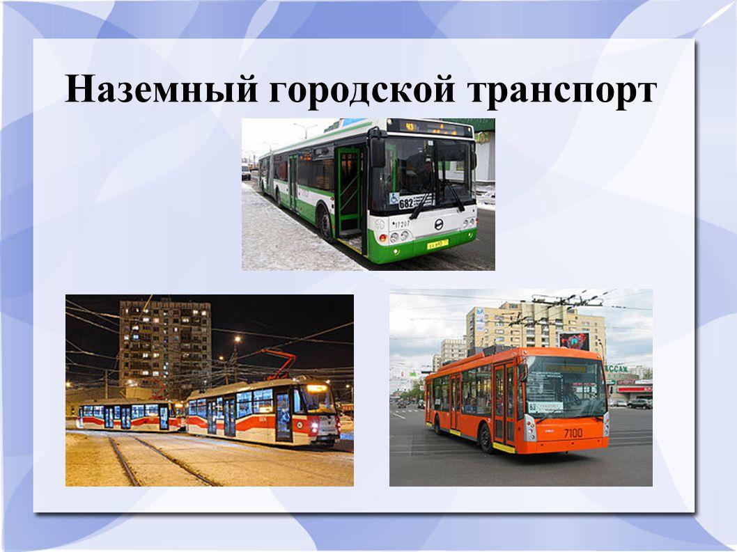 Наземный городской транспорт