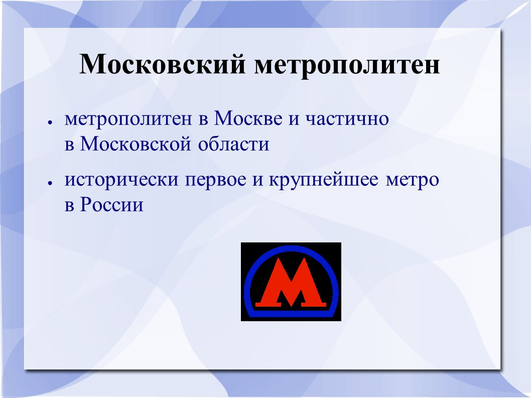 Московский метрополитен ● метрополитен в Москве и частично в Московской области ● исторически первое и крупнейшее метро в России