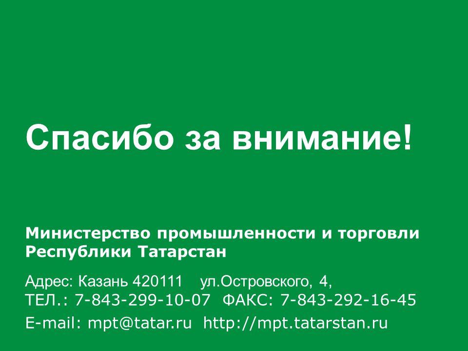 Спасибо за внимание! Адрес: Казань 420111 ул.Островского, 4, ТЕЛ.: 7-843-299-10-07 ФАКС: 7-843-292-16-45 E-mail: mpt@tatar.ru http://mpt.tatarstan.ru