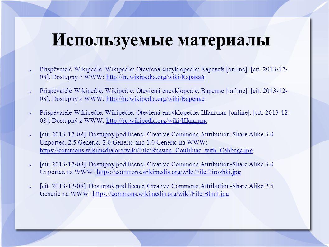 Используемые материалы ● Přispěvatelé Wikipedie. Wikipedie: Otevřená encyklopedie: Каравай [online]. [cit. 2013-12- 08]. Dostupný z WWW: http://ru.wik