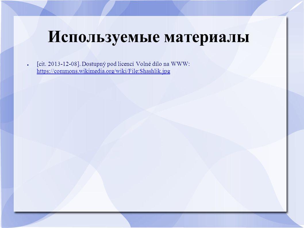 Используемые материалы ● [cit.2013-12-08].