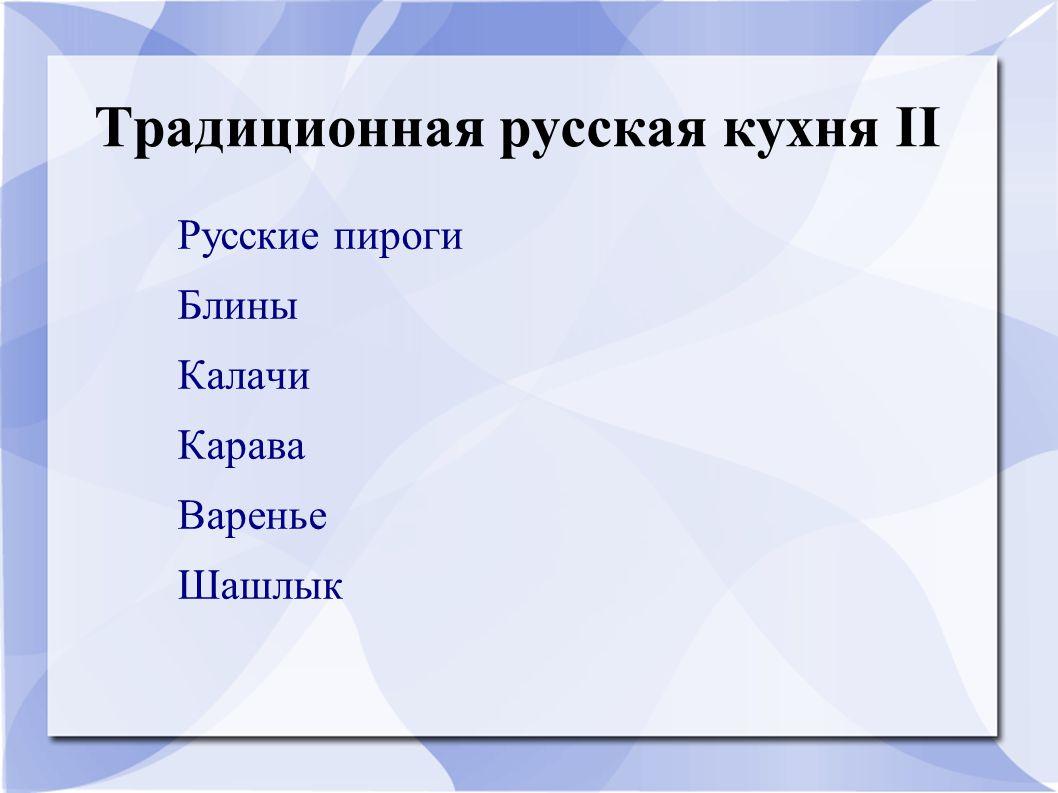 Традиционная русская кухня II Русские пироги Блины Калачи Карава Варенье Шашлык
