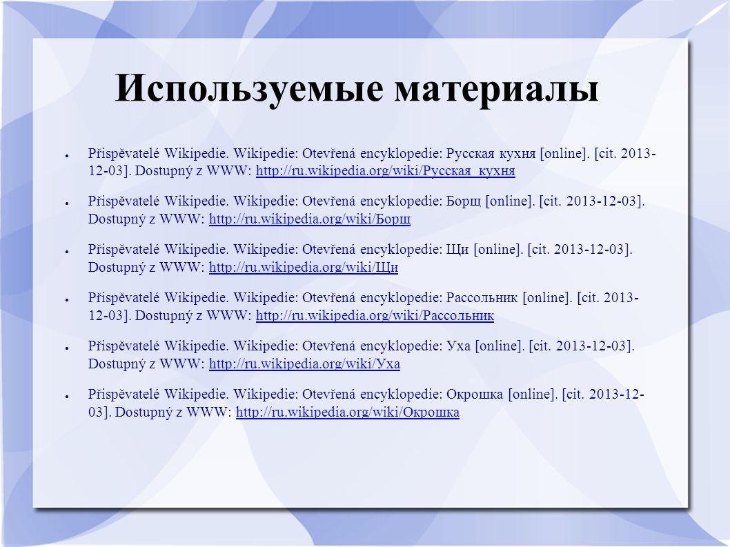 Используемые материалы ● Přispěvatelé Wikipedie.