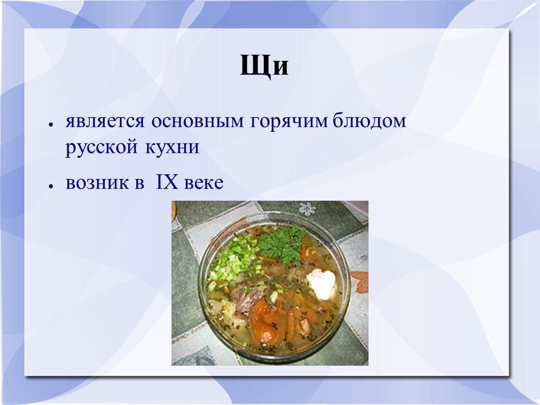 Щи ● является основным горячим блюдом русской кухни ● возник в IX веке
