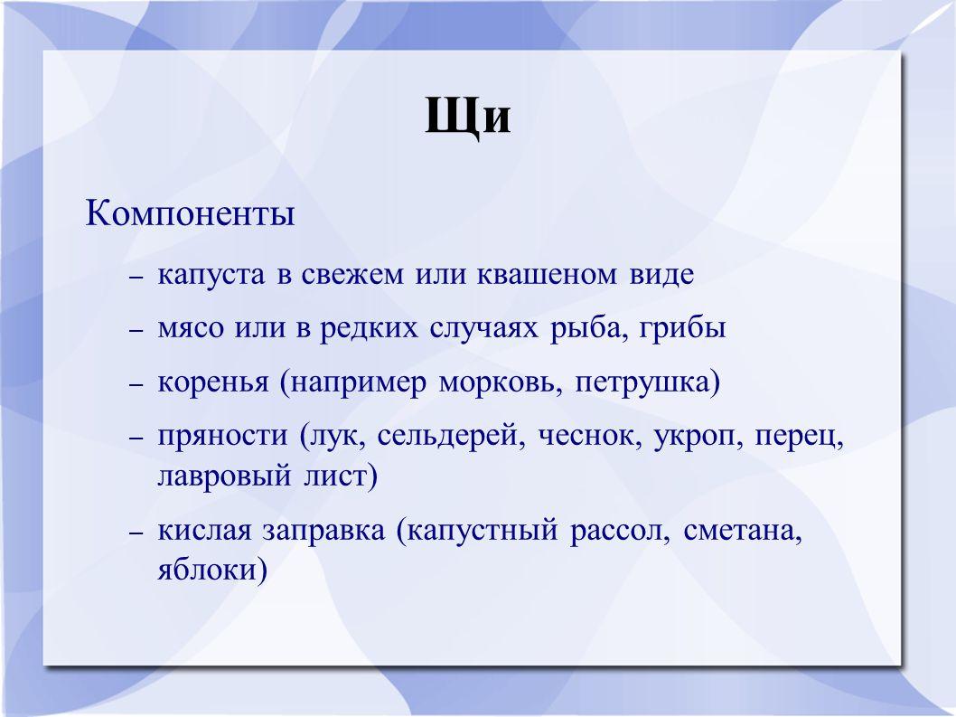 Рассольник – известен на Руси с XV века – основой являются солёные огурцы