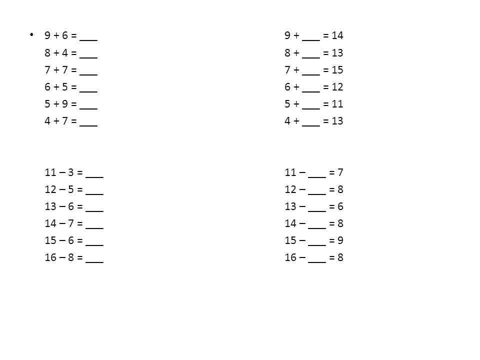 9 + 6 = ___9 + ___ = 14 8 + 4 = ___8 + ___ = 13 7 + 7 = ___7 + ___ = 15 6 + 5 = ___6 + ___ = 12 5 + 9 = ___5 + ___ = 11 4 + 7 = ___4 + ___ = 13 11 – 3