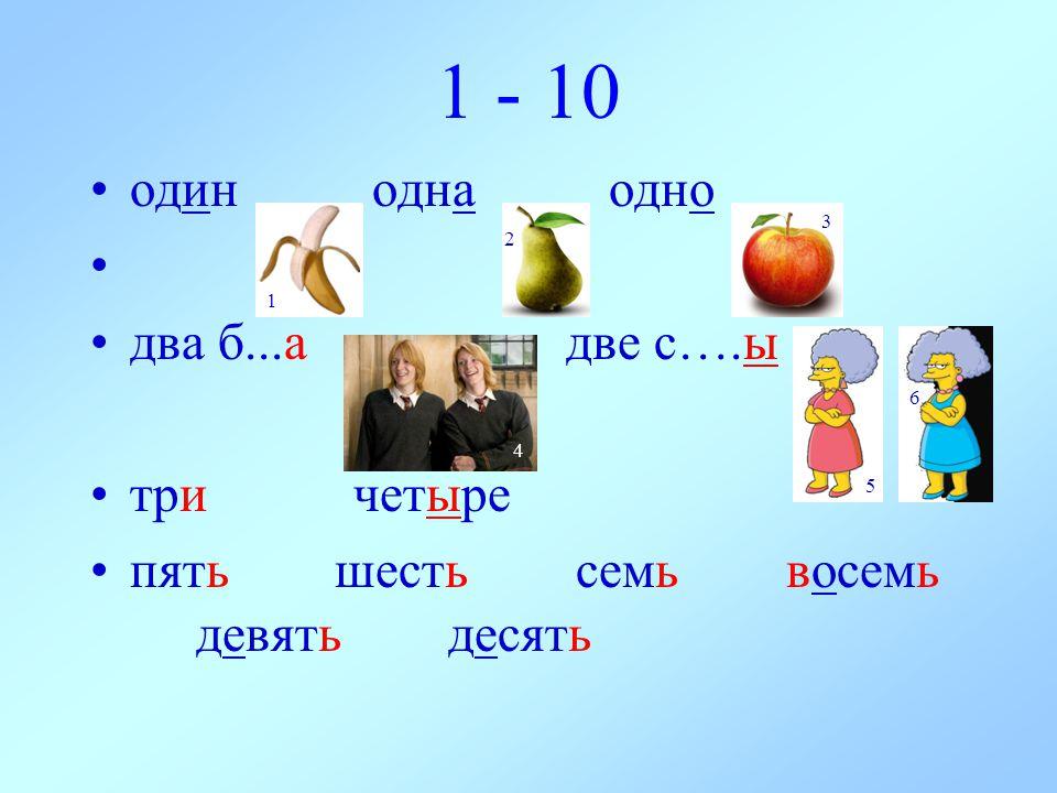 1 - 10 oдин одна одно два б...а две с….ы три четыре пять шесть семь восемь девять десять 1 2 3 4 5 6