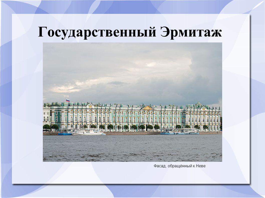 Государственный Эрмитаж Фасад, обращённый к Неве