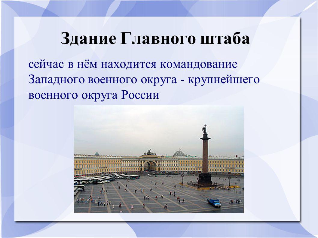 Здание Главного штаба сейчас в нём находится командование Западного военного округа - крупнейшего военного округа России