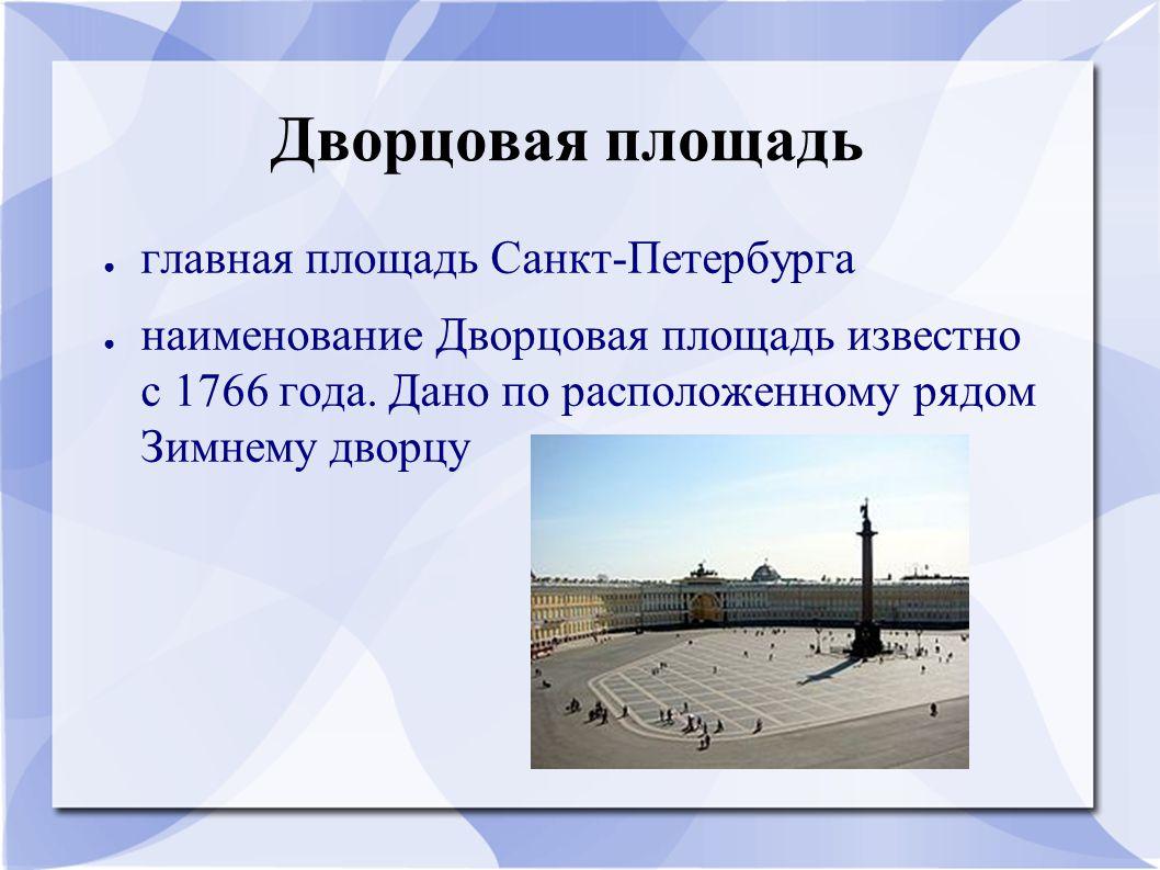 Дворцовая площадь ● главная площадь Санкт-Петербурга ● наименование Дворцовая площадь известно с 1766 года.