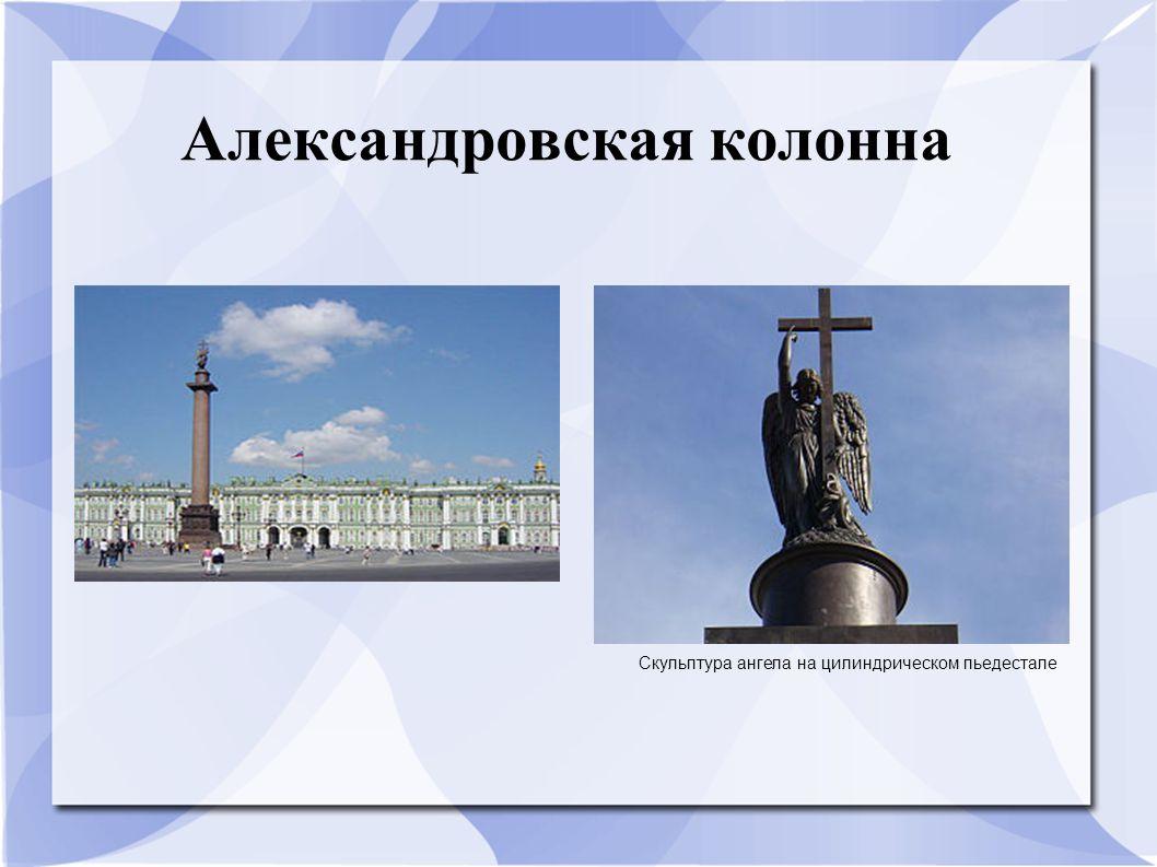 Александровская колонна Скульптура ангела на цилиндрическом пьедестале