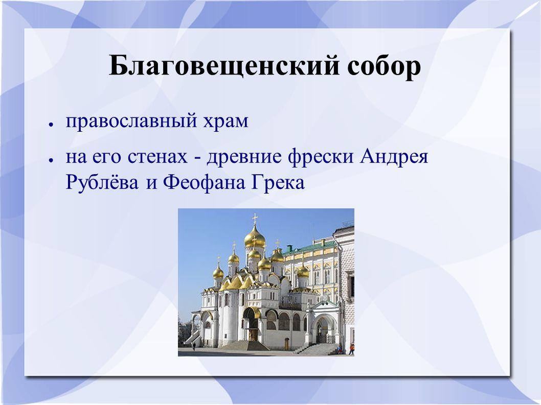 Благовещенский собор ● православный храм ● на его стенах - древние фрески Андрея Рублёва и Феофана Грека