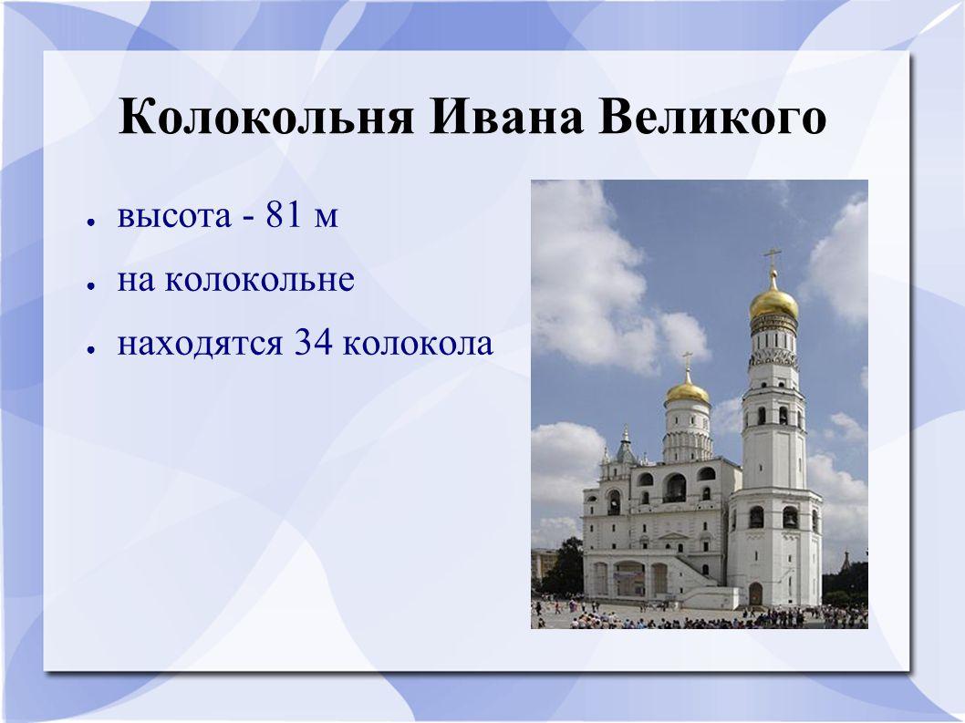 Колокольня Ивана Великого ● высота - 81 м ● на колокольне ● находятся 34 колокола