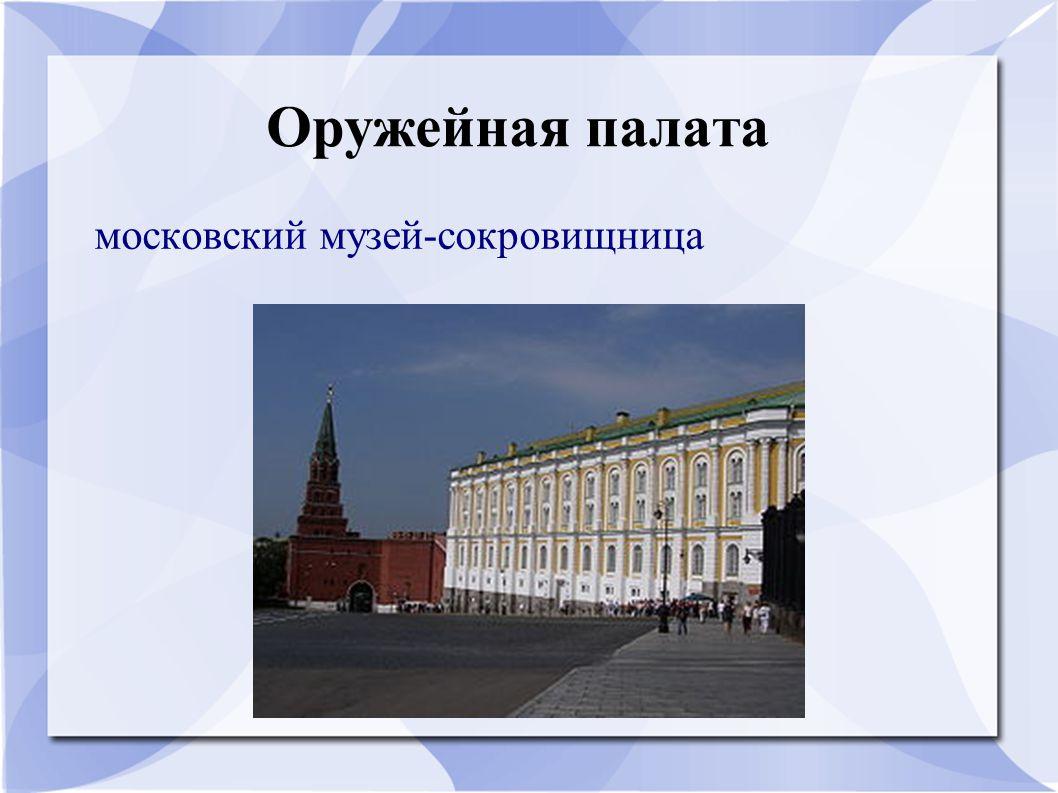 Оружейная палата московский музей-сокровищница