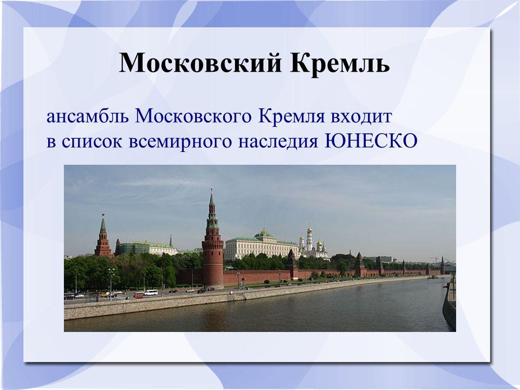 Московский Кремль ансамбль Московского Кремля входит в список всемирного наследия ЮНЕСКО