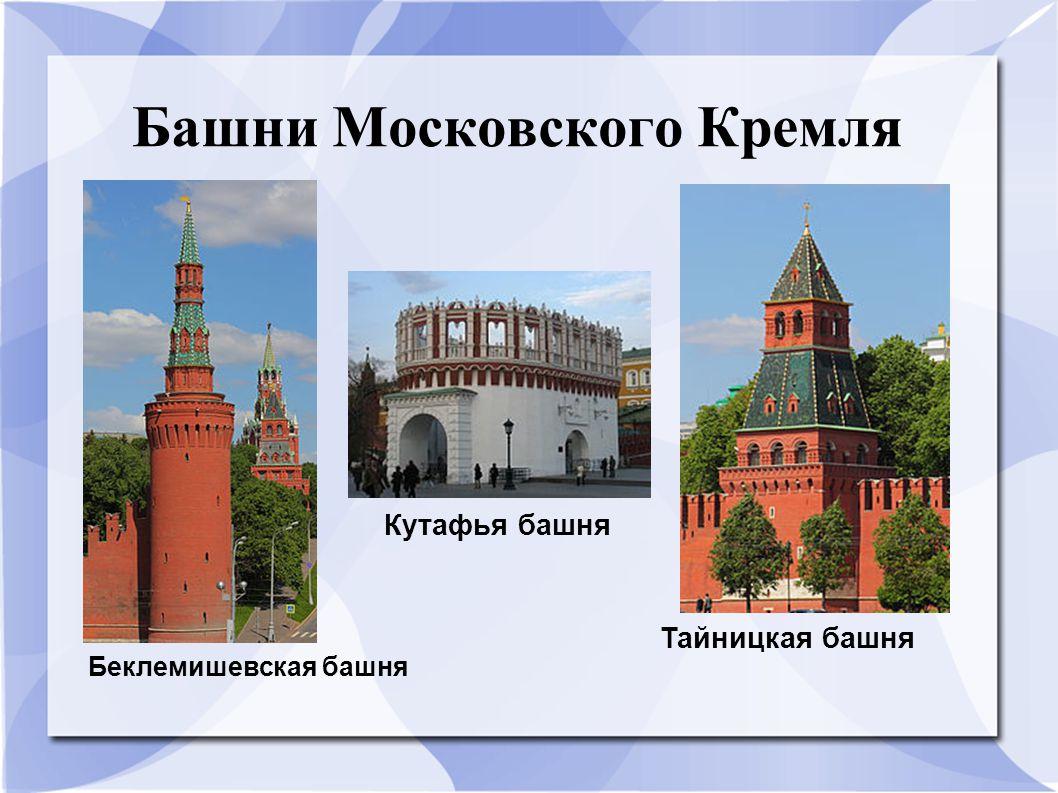 Башни Московского Кремля Беклемишевская башня Кутафья башня Тайницкая башня