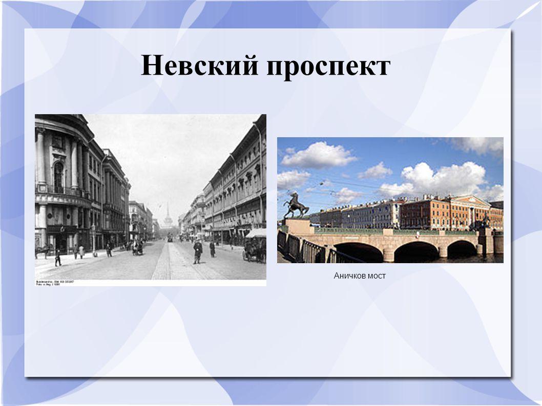 Невский проспект Аничков мост