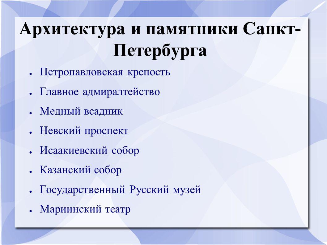 Санкт-Петербург ● в 1990 году исторический центр Санкт-Петербурга и дворцово-парковые ансамбли пригородов включены в список объектов Всемирного наследия ЮНЕСКО