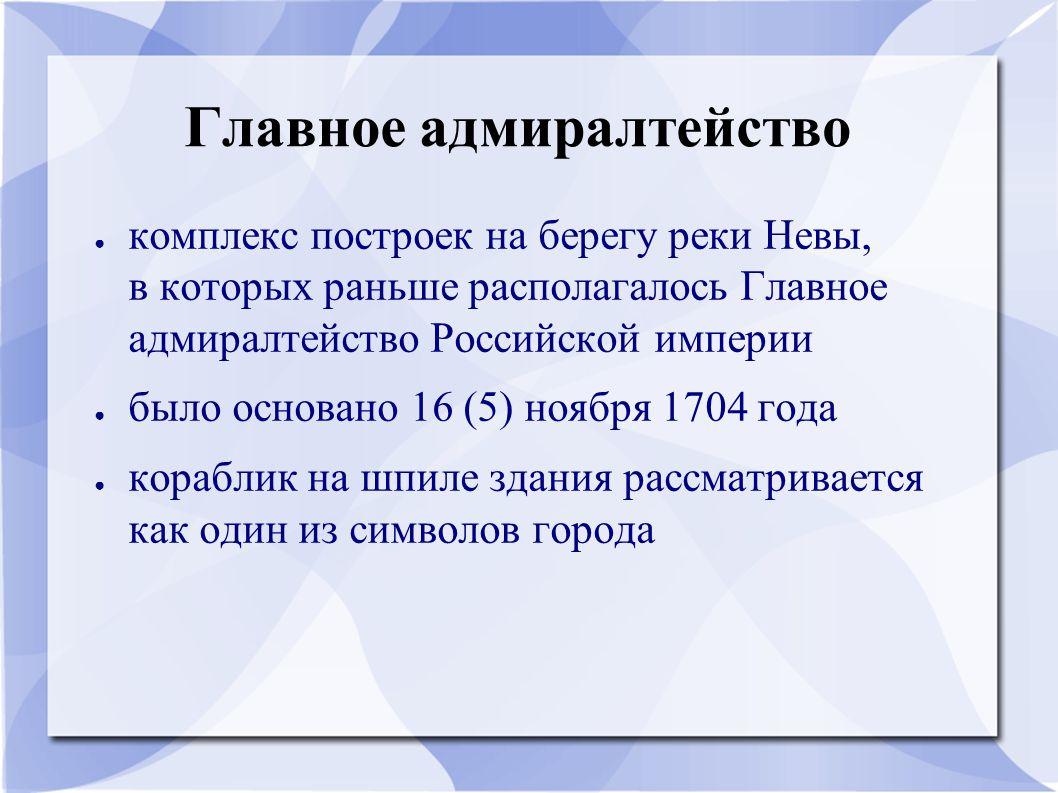 Государственный Русский музей ● в ведении музея находятся – Летний сад - старейший сад Петербурга, основан по повелению Петра I в 1704 году
