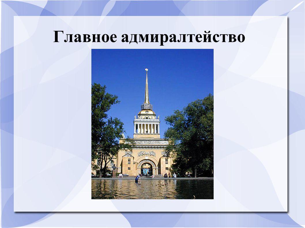 Медный всадник ● памятник Петру I на Сенатской площади ● памятник получил своё название благодаря одноимённой поэме А.