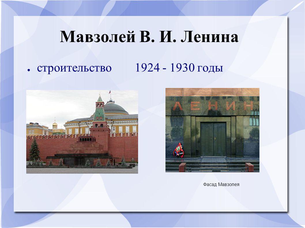 Мавзолей В. И. Ленина ● строительство 1924 - 1930 годы Фасад Мавзолея