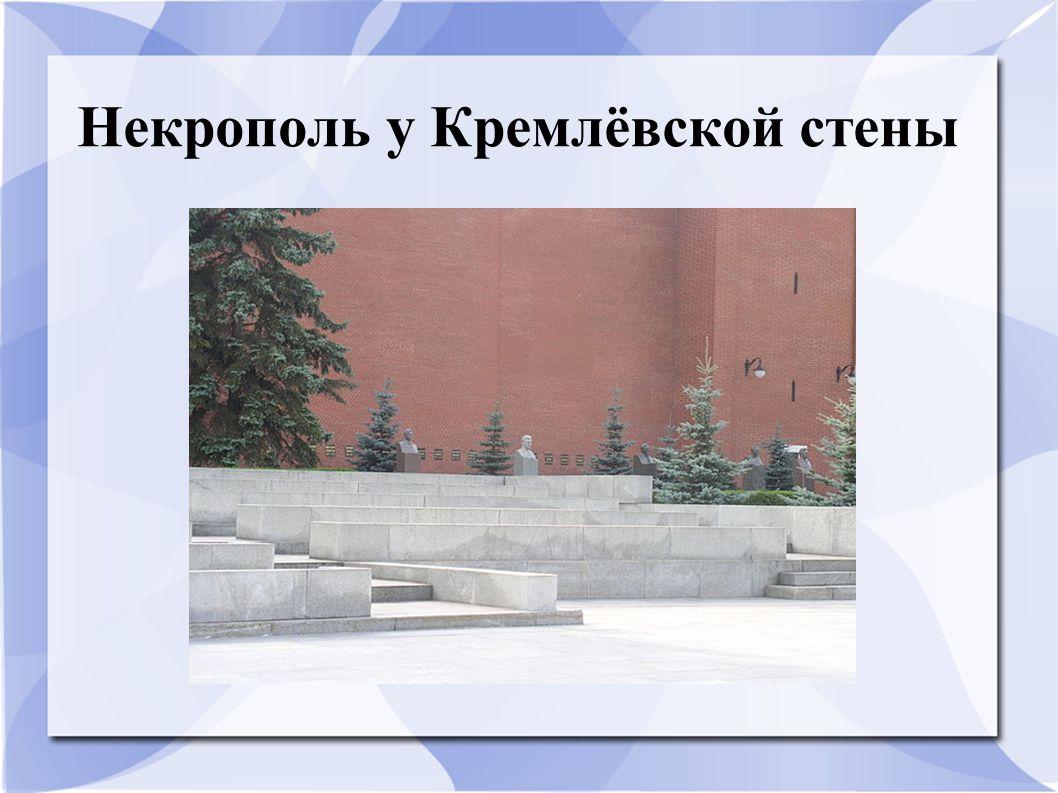 Некрополь у Кремлёвской стены