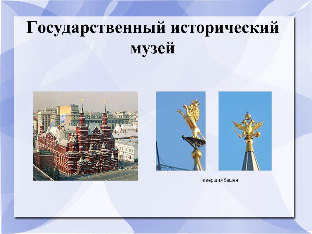Государственный исторический музей Навершия башен