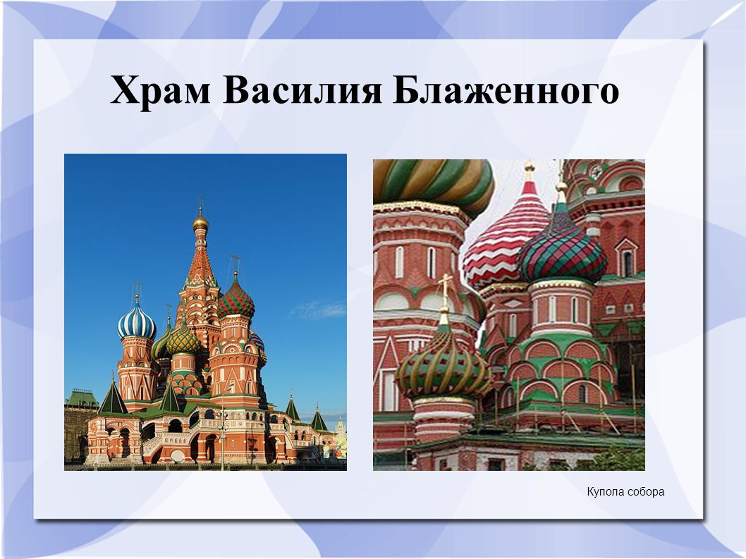Храм Василия Блаженного Купола собора