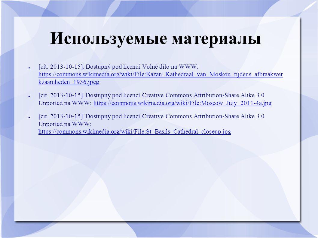 Используемые материалы ● [cit. 2013-10-15]. Dostupný pod licencí Volné dílo na WWW: https://commons.wikimedia.org/wiki/File:Kazan_Kathedraal_van_Mosko